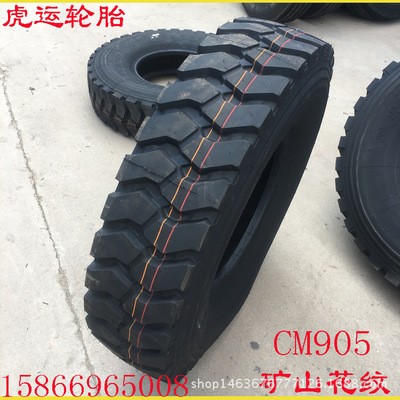 批发前四后八泥头车轮胎1200R20虎运轮胎12.00R20全新钢丝胎CM905