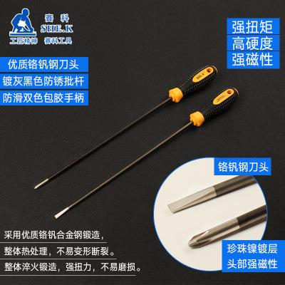 赛科螺丝批起子改锥改刀维修十字一字防滑柄5寸5×125mm螺丝刀