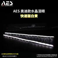 AESGS 汽车大灯LED水晶 泪眼日行灯软灯条 车灯升级流光跑马扫描