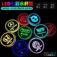 LED汽车水杯垫七彩发光防滑杯垫汽车改装用品 车载内饰装饰氛围灯