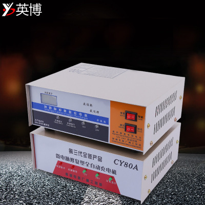 现货供应智能脉冲电子充电机 电瓶维护多功能全自动修复充电机
