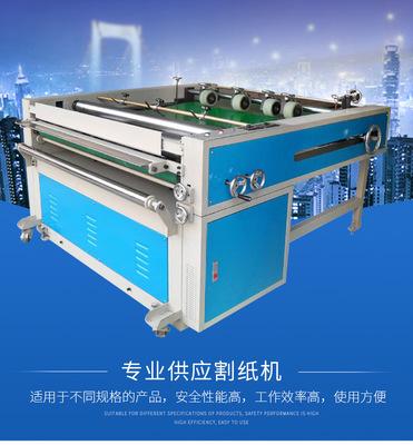 全自动割纸机快速切纸牛皮纸割纸机覆膜机配套设备