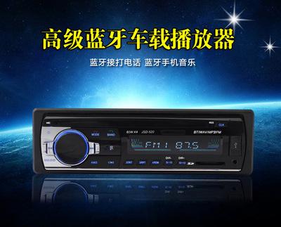 JSD520汽车播放器U盘机插卡机蓝牙播放器汽车音响短款汽车收音机