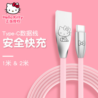 正版HelloKitty type-c数据线卡通快充2米充电线锌合金数据线套装