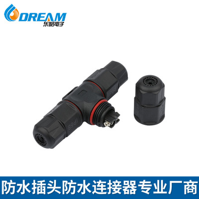 东略 3芯防水3通接头 免焊连接器 LED灯带 L20 防水公母对接头