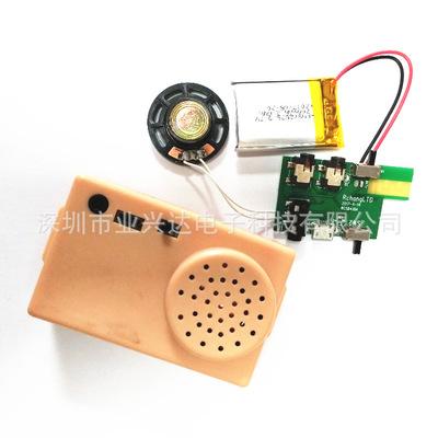 蓝牙连接可充电带震动倒模音乐盒 发音盒 发声盒