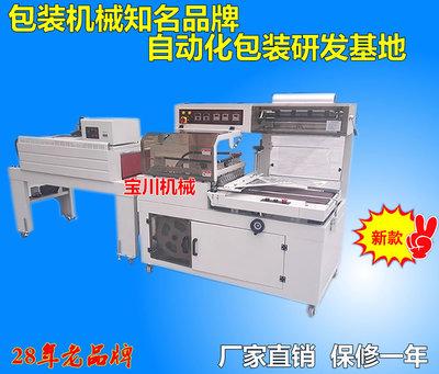 广州全自动封切收缩机,化妆品热收缩机,彩盒礼盒纸盒收缩膜包装机