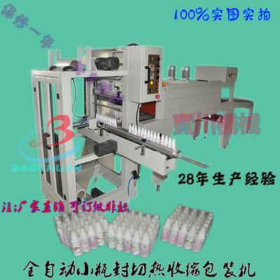 全自动热收缩包装机,饮料包装机,矿泉水膜包装机,PE膜收缩机厂家
