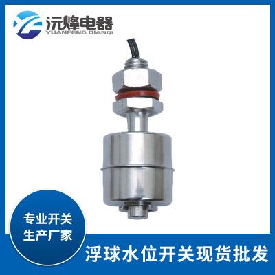 厂家直销不锈钢高温防爆浮球液位开关弯管式小型液位报警器加工
