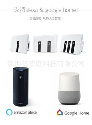 亿皆联零火线智能AI语音控制家居无线定时wifi墙壁灯电源开关面板