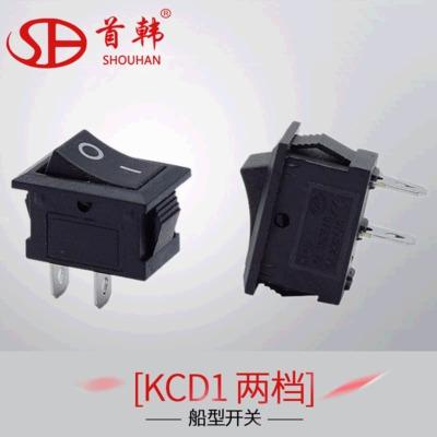 首韩品牌船型开关KCD1机顶盒小家电翘板电源两档位2二档3三挡开关