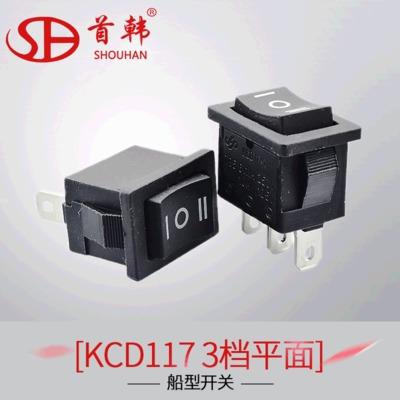 首韩品牌电源3档位翘板船行开关三档三脚kcd117船型开关大电流