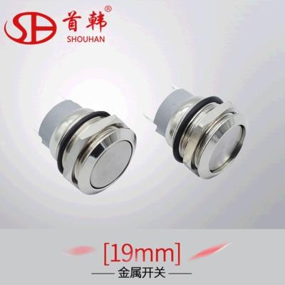 大功率电流19mm金属带灯防水按钮电气轻触开关IP67自有锁复位机械