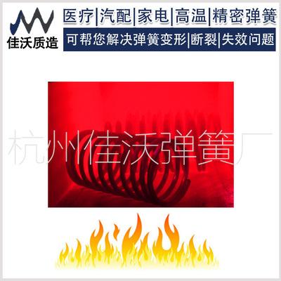 专业定做耐高温弹簧 耐800度换热器弹簧 不锈钢耐高温压缩弹簧