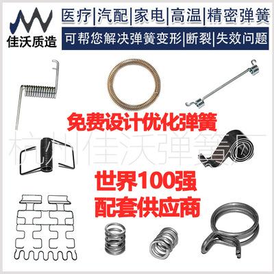 定做精密弹簧现货扭簧拉簧压簧杭州上海嘉兴苏州弹簧厂