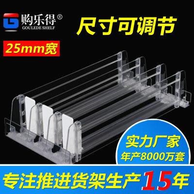 25mm宽货架推进器/化妆品/小商品助推器/15年实力生产厂家