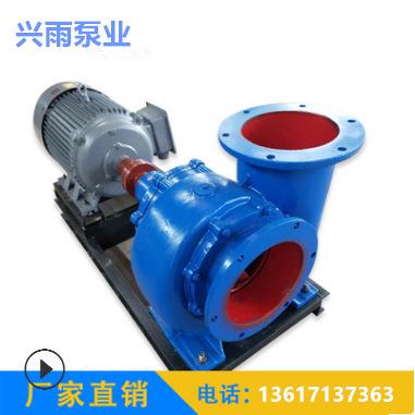 【厂家直销】混流泵 650HW-7卧式混流泵 型号齐全|性价比高清水泵