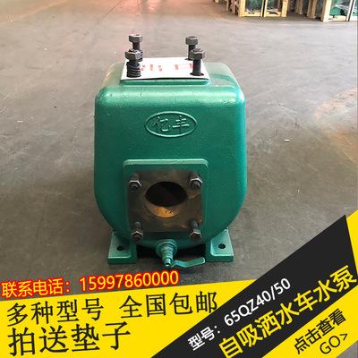亿丰65QZ40/50自吸式离心泵价格报价