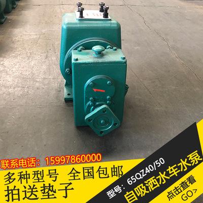 洒水车亿丰65QZ40/50自吸式离心水泵