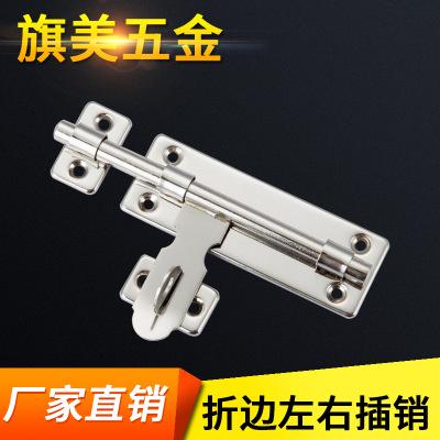 折边左右插销 防盗带锁不锈钢插销不锈钢锁扣五金制品 不锈钢