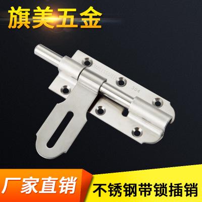 五金配件 304加厚不锈钢防盗门带锁扣插销 牛鼻左右插锁 直销