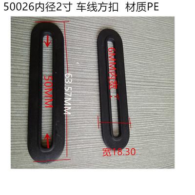 箱包配件塑料50MM平方扣 口形扣 2寸大二档扣 5CM臂带调节扣