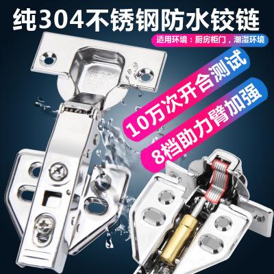 304不锈钢铰链加厚静音式合页衣柜中弯阻尼液压缓冲铰链厂家直销