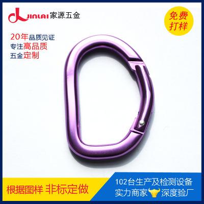 高光泽铝合金登山扣 6.5打扁D型钩 高品质可定制D形创意登山钩