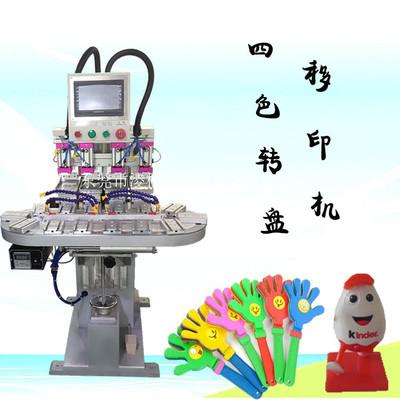 四色印刷机多工位自动旋转工装印刷机全自动塑胶四色印刷机厂家   面议