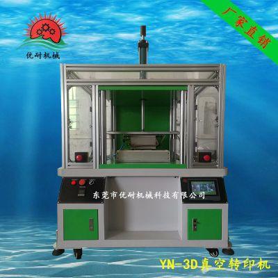 优耐厂家热转印机自动化热转印机3D真空热转印热转印机械设备