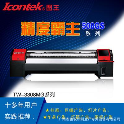 ICONTEK图王广州厂家直销UV喷绘机车身广告灯箱布 高速精准喷绘