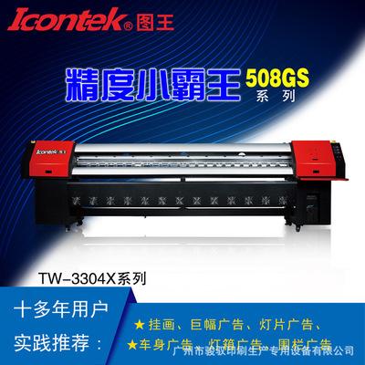 icontek图王广州厂家直销灯箱广告喷绘机 UV打印机 大宽高速精准