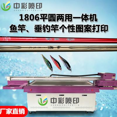 河北沧州钓鱼竿刻字个性化定制UV平板打印机厂家 万能打印机直销