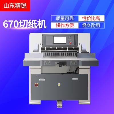 供应精锐手护神系列670切纸机、裁切机、 小型切纸机机器设备