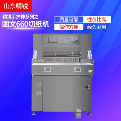 供应精锐手护神系列660切纸机 裁切机 小型切纸机机器设备