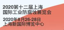2020第十二届上海国际工业防腐蚀展览会