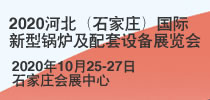 2020河北(石家庄)国际新型锅炉及配套设备展览会