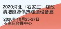2020河北(石家庄)煤改清洁能源供热暖通设备展览会