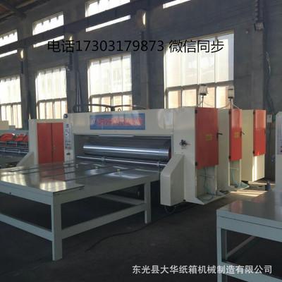 大华水墨高速印刷机 瓦楞纸板 开槽机 纸箱 生产机械
