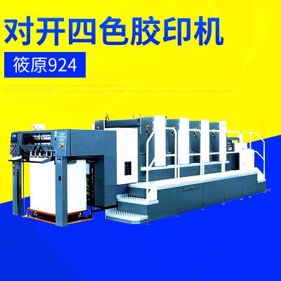 对开四色胶印机 多色胶印机厂家 筱原924对开四色胶印机