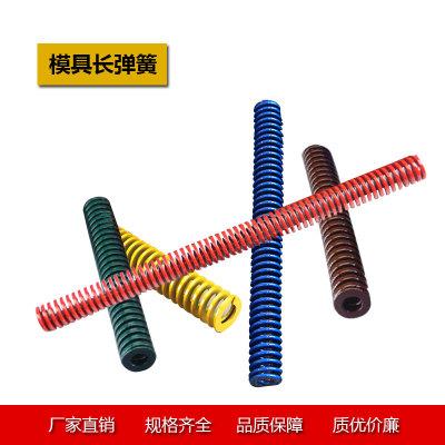 黄色蓝色红色绿色茶色长弹簧 模具矩形弹簧美标弹簧 厂家直供