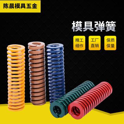 热销模具弹簧 黄色 蓝色 红色 绿色 茶色弹簧 矩形弹簧 日标弹簧