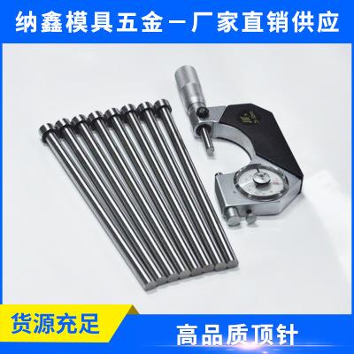 国产进口SKD61顶针冲针加工订做非标模具优德88娱乐官网塑料模具托针司筒