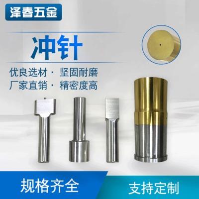 【冲头】生产高硬度紧密模具配件冲头批发轴向型钨钢非标冲头定做