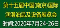 第十五届中国(南京)国际润滑油、脂、养护用品及技术设备展览会