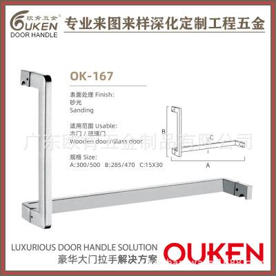欧肯五金定制不锈钢方管长短L型镜面亮光淋浴房玻璃门拉手把手