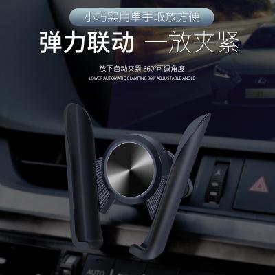 车载手机支架 汽车弹力联动重力支架导航出风口手机座LOGO可定制