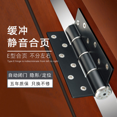 优德88中文客户端隐形门自动闭门器合页液压缓冲阻尼弹簧铰链暗门自闭合页一片