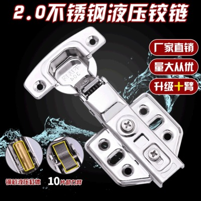厂家直销不锈钢阻尼缓冲液压铰链 2.0加厚橱柜门飞机合页静音门铰