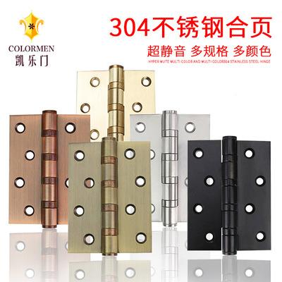德国凯乐门4寸2.5 3.0厚304不锈钢平开房门合页加厚静音轴承铰链